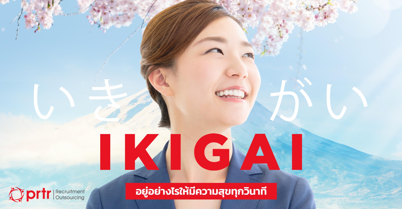 อิคิไก-ikigai