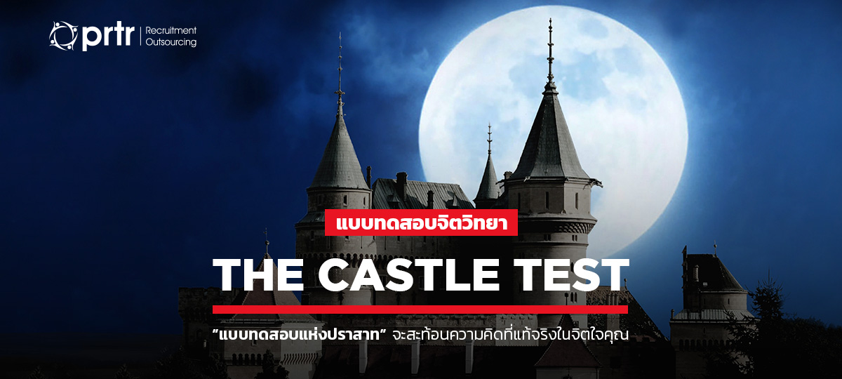 the castle test