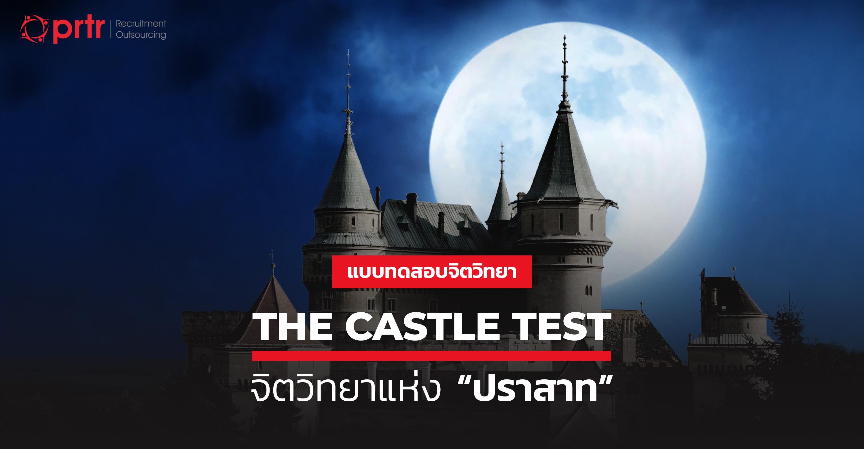 แบบทดสอบจิตวิทยา the castle test ปราสาท