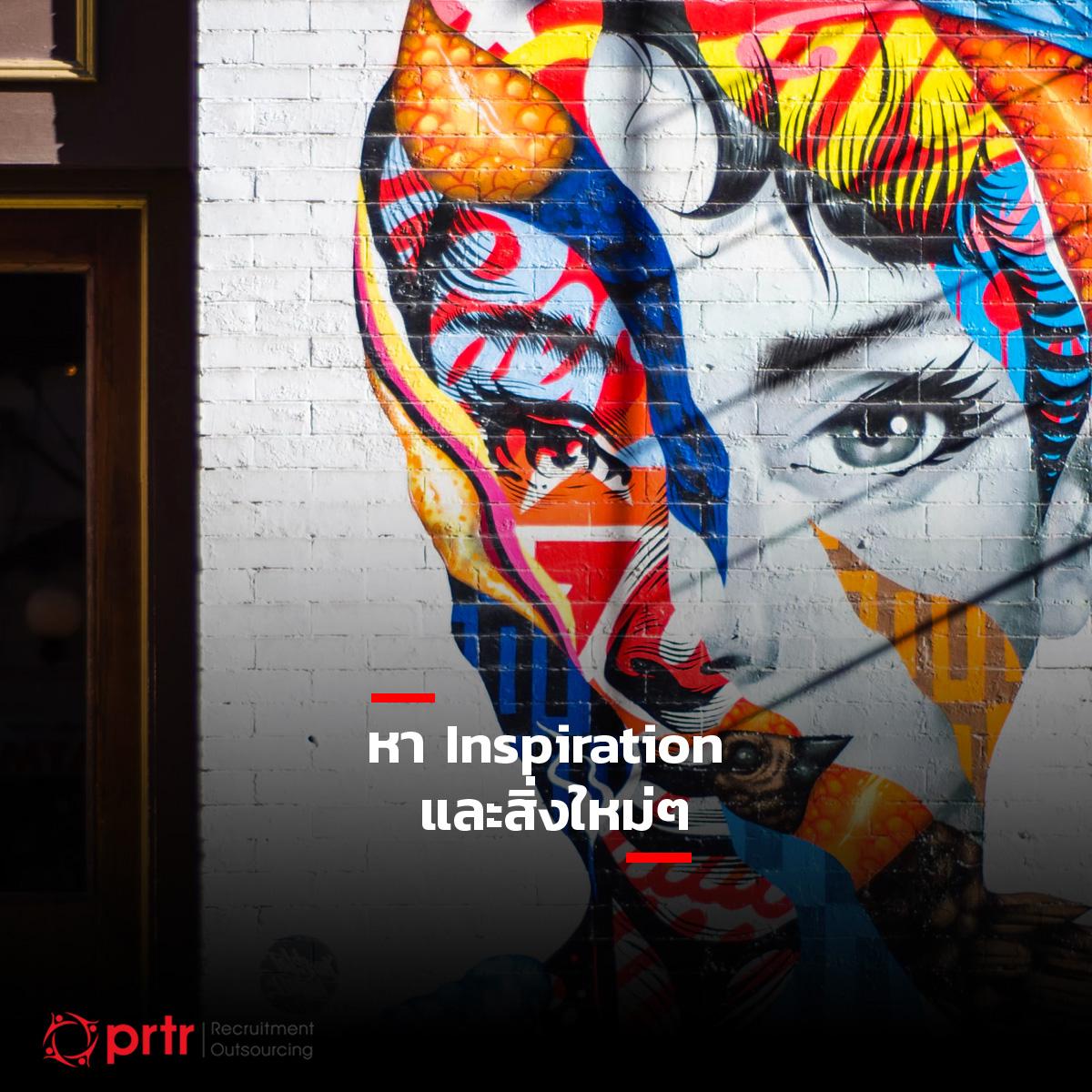 หา Inspiration และสิ่งใหม่ๆ