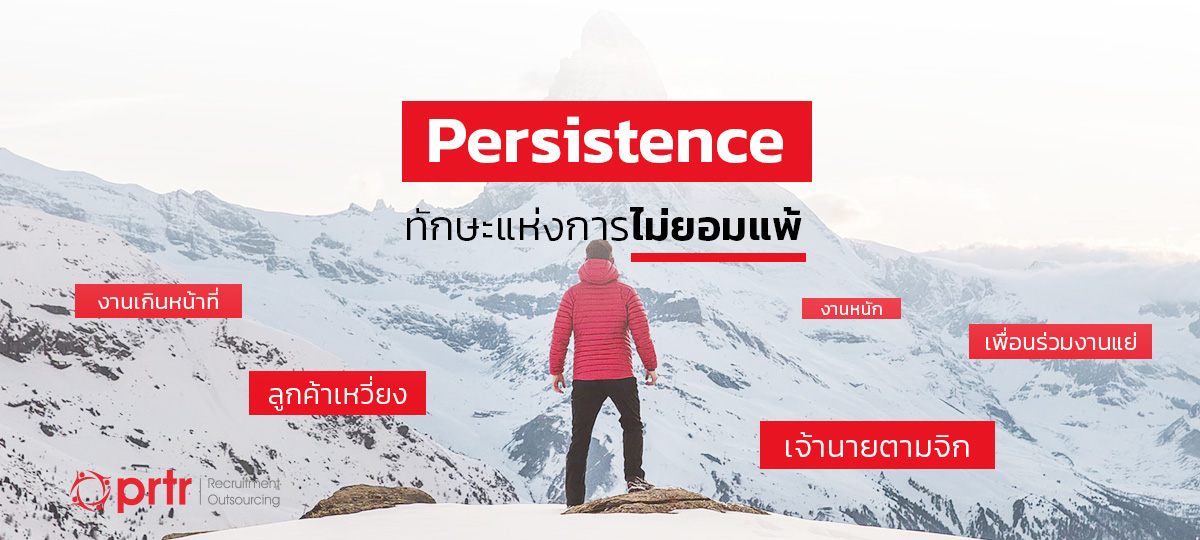 persistance