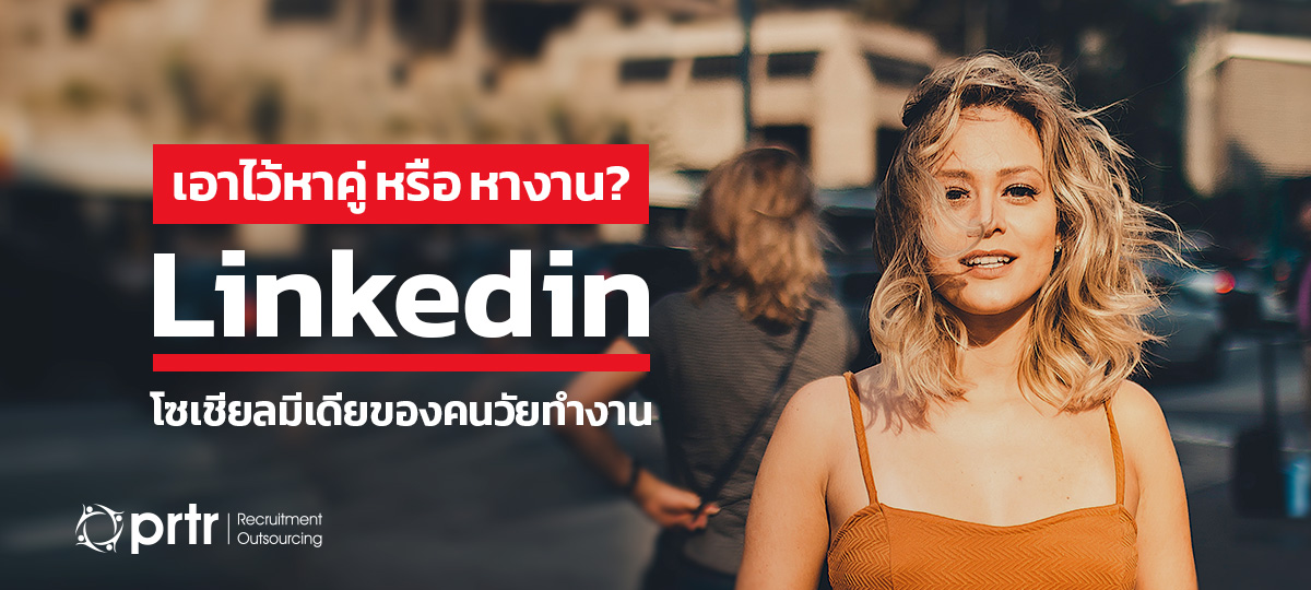 linkedin-social-media-for-find-job-or-dating