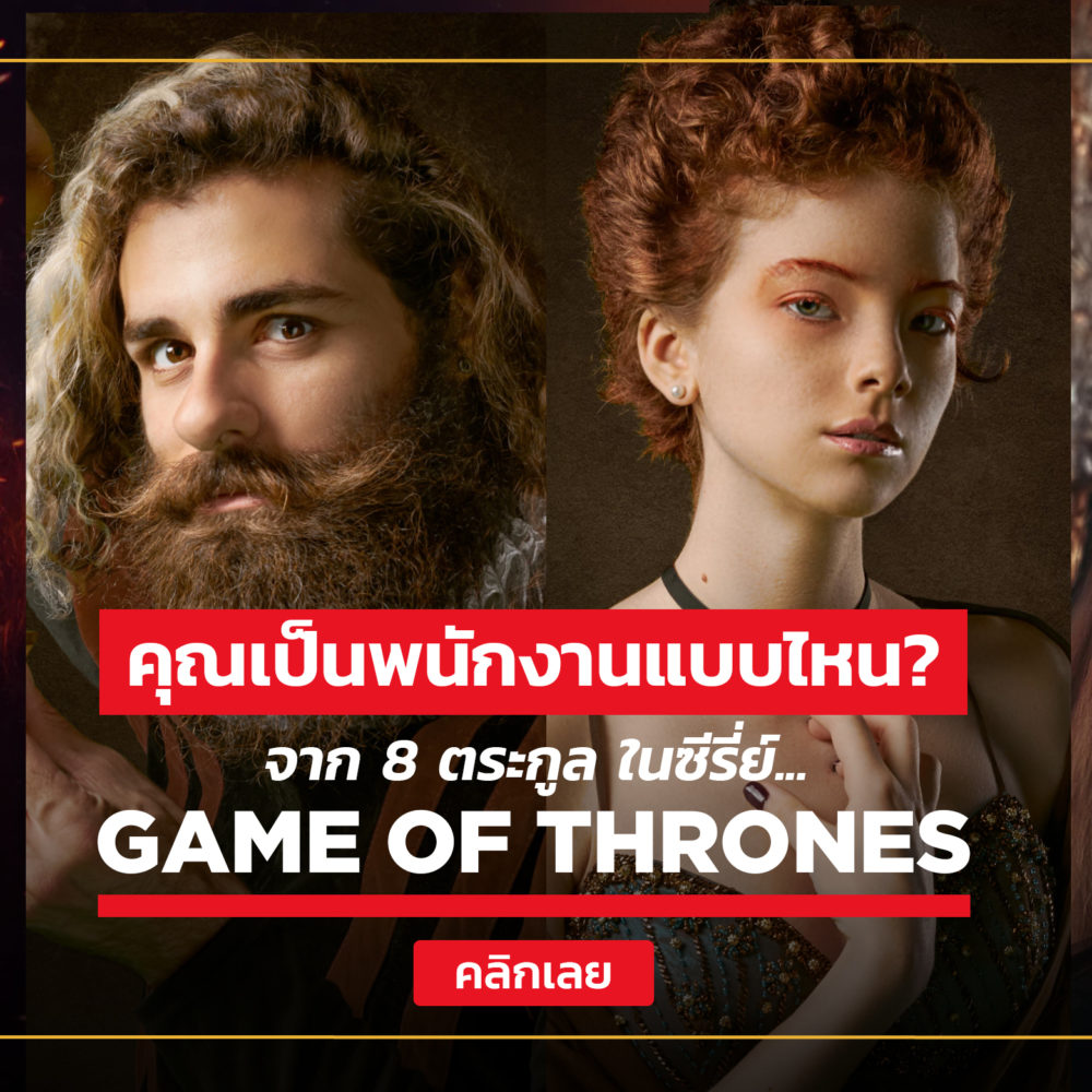game-of-throne-quiz