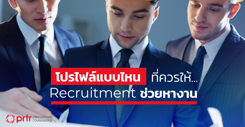 โปรไฟล์ recruitment บริษัทจัดหางาน