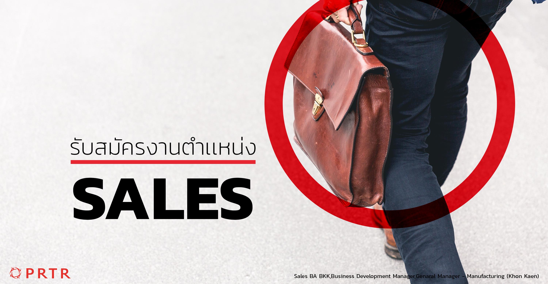 หางาน Sales
