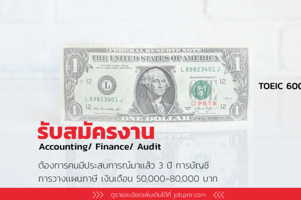 Accounting/ Finance/ Audit
