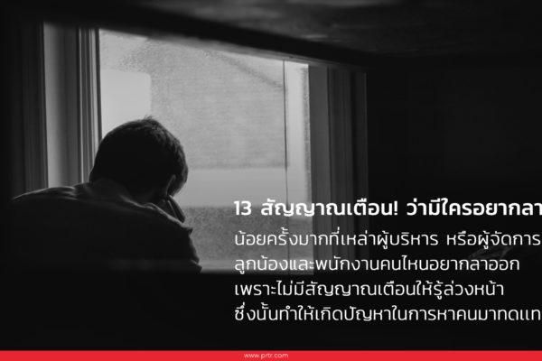 13 สัญญานเตือน