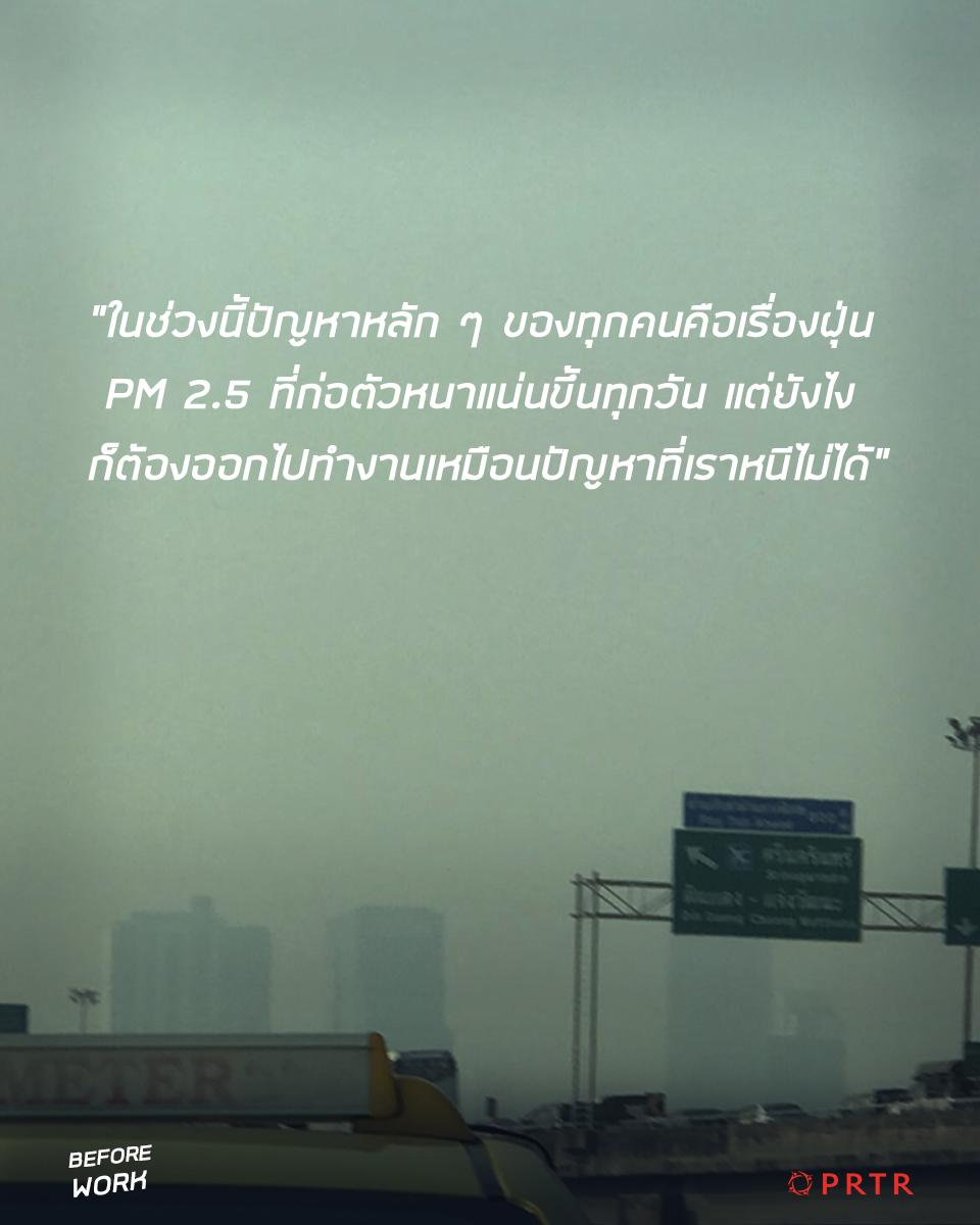 ฝุ่น PM 2.5 รู็สึกเเย่