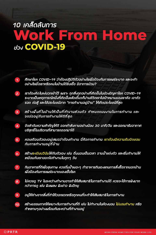 WFH COVID-19